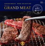 GRAND MEAT(グランミート)GMAコース 1万1880円相当