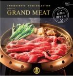 GRAND MEAT(グランミート)GMVコース 33,880円相当