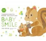ベビースマイル(BABY SMILE)HBSコース 4,180円相当