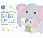 ベビースマイル(BABY SMILE)HBAコース 11,880円相当