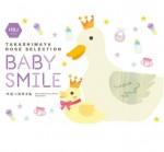 ベビースマイル(BABY SMILE)HBJコース 2万2880円相当