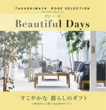 Beautiful Days BYJコース 2万2880円相当