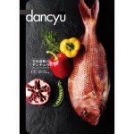 dancyu(ダンチュウ)グルメギフトカタログ<CC>17,600円相当