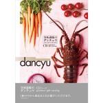 dancyu(ダンチュウ)グルメギフトカタログ<CD>23,320円相当