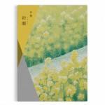 選べるギフト 沙羅(さら)鈴蘭(すずらん)7,480円相当