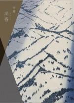 選べるギフト 沙羅(さら)瑞香(ずいこう)22,880円相当