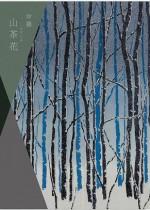 選べるギフト 沙羅(さら)山茶花(さざんか)28,380円相当