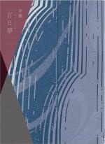 選べるギフト 沙羅(さら)百日草(ひゃくにちそう)33,880円相当