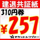 建退共証紙310円券 ¥257