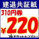 建退共証紙 310円券 ¥220