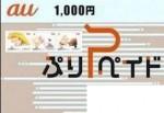 auぷりペイド(CDMAぷりペイド) 1,000円券