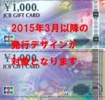 JCBギフトカード(JTBナイスギフト) 1,000円券
