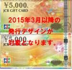 JCBギフトカード(JTBナイスギフト) 5000円券