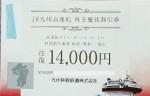JR九州高速船株主優待割引券 往復1万4000円相当(高速船クイーンビートル・ビートル 福岡(博多)-釜山)