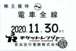 京浜急行(京急)株主優待(定期型)電車全線 2020年11月30日期限