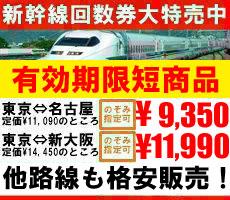 新幹線回数券期限短の為格安OUTLETSALE