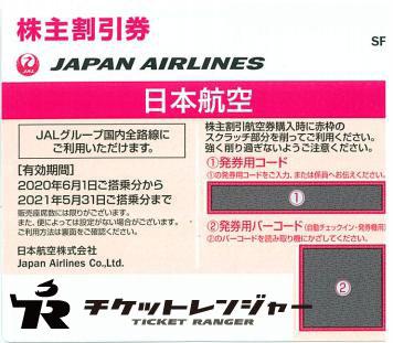JAL株主優待券2021年5月31日期限