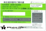SFJ(スターフライヤー)株主優待券 <2020年6月1日〜2021年5月31日期限>グリーン