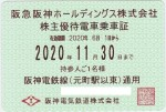 阪神電鉄株主優待(定期型)電車全線 2020年11月30日期限