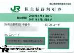 【ナイトセール中】JR東日本株主優待券(1枚で運賃料金が4割引)<2020年6月1日〜2021年5月31日期限>