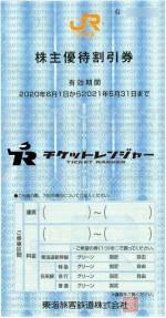 JR東海株主優待券 <2020年6月1日〜2021年5月31日期限>