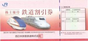 JR西日本株主優待券 <2020年6月1日〜2021年5月31日期限>