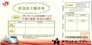 JR九州株主優待券 <2020年6月1日〜2021年5月31日期限>