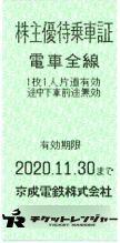 京成電鉄株主優待乗車証(切符タイプ) 2020年11月30日期限