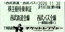 西武鉄道株主優待乗車証(切符タイプ) 2020年11月30日期限