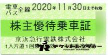 京浜急行(京急)株主優待乗車証(切符タイプ) 2020年11月30日期限
