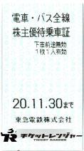 東京急行電鉄(東急)株主優待乗車証(切符タイプ) 2020年11月30日期限