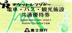 富士急行電車・バス・観光施設共通優待券 2020年11月30日期限