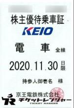 京王電鉄株主優待(定期型)電車全線 2020年11月30日期限