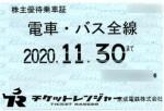 京成電鉄株主優待(定期型)電車・バス全線 2020年11月30日期限