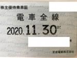 京成電鉄株主優待(定期型)電車全線 2020年11月30日期限