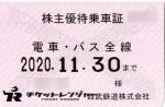 西武鉄道株主優待(定期型)電車・バス全線 2020年11月30日期限