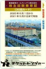 阪急阪神ホールディングス(阪急阪神HD)株主優待乗車証 30回カード 2021年5月31日期限