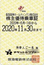 阪急電鉄株主優待(定期型)電車全線 2020年11月30日期限