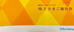 西武鉄道株主優待冊子(選べるギフト2020/11/30期限3枚他を含み、埼玉西武ライオンズ主催公式戦観戦内野指定席引換券のない冊子)