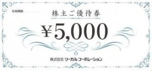 リーガルコーポレーション(REGAL)株主優待券(ギフトカード) 5,000円券