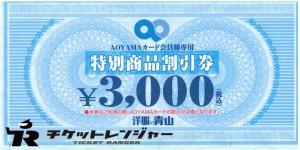 青山商事(洋服の青山)特別商品割引券 3,000円券