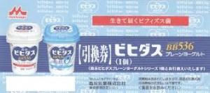 森永ビヒダスプレーンヨーグルトシリーズ 引換券(1個)