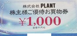 PLANT株主優待 お買物券 1,000円券 2021年5月31日期限
