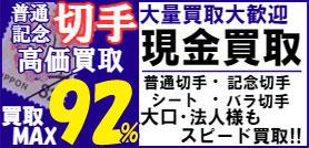 普通記念切手高価買取 買取MAX92% 大量買取大歓迎現金買取