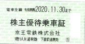 京王電鉄株主優待乗車証(切符タイプ) 2020年11月30日期限