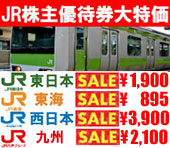 JR株主優待券大特価