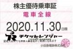 小田急電鉄株主優待(定期型)電車全線 2020年11月30日期限