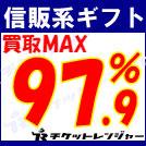 信販系ギフト 買取MAX97.9%
