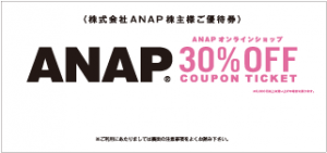 ANAP株主優待券 ANAPオンラインショップ30%割引券 2021年11月30日期限