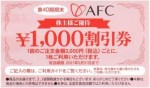 AFC-HD(アムスライフサイエンス)株主優待 割引券 1,000円券 2021年5月31日期限